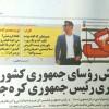محمد رضا گلزار | کل کل محمدرضا گلزار با نوید محمدزاده + متلک به خس و خاشاک!
