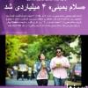 محمد رضا گلزار | سلام بمبئی به باشگاه ۴ میلیاردیها پیوست