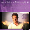 محمد رضا گلزار | احسان کرمی از حاشیه های حضور محمدرضا گلزار در تلویزیون گفت