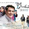 محمد رضا گلزار | رضایت کارگردان «خشکسالی و دروغ» از نتیجه اکران