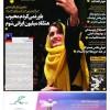 محمد رضا گلزار   دیا میرزا : باور نمیکردم محبوب هشتاد میلیون ایرانی شوم!
