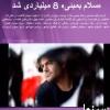محمد رضا گلزار | ۸ میلیاردی شدن سلام بمبئی
