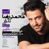 محمد رضا گلزار | اولین کنسرت رسمی محمدرضا گلزار در بندرعباس