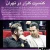 محمد رضا گلزار | محمدرضا گلزار در تهران کنسرت برگزار میکند