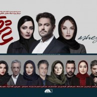 محمد رضا گلزار | رونمایی از اولین پوستر و تیزر جدید سریال عاشقانه