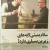 محمد رضا گلزار | قربان محمدپور: درخواست سازمان سینمایی ۴۸ ساعت قبل اکران برای بازدید فیلم + ویدیو