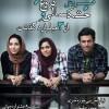 محمد رضا گلزار | فروش فیلم خشکسالی و دروغ از سه میلیارد تومان گذشت