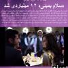 محمد رضا گلزار | سلام بمبئی ۱۲ میلیاردی شد