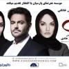 محمد رضا گلزار | «عاشقانه» ظرف ۱۰ روز آینده به خانه ها می آید