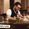 محمد رضا گلزار | عاشقانه در راه است