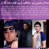 محمد رضا گلزار | سلام بمبئی پر مخاطب ترین فیلم رضا گلزار