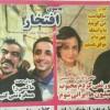 محمد رضا گلزار | بازتاب خبری رضا گلزار در مطبوعات