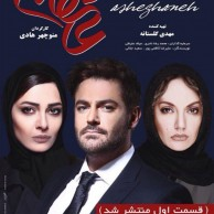 محمد رضا گلزار   عرضه اولین قسمت سریال عاشقانه گلزار در روز ولنتاین
