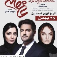 """محمد رضا گلزار   توزیع قسمت اول سریال """"عاشقانه"""" ۲۵ بهمن"""