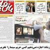 محمد رضا گلزار | بالاترین فروش سینما طی ۵ سال گذشته در دی ماه