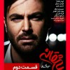 محمد رضا گلزار | قسمت دوم سریال «عاشقانه» توزیع شد.