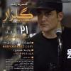 محمد رضا گلزار | اولین کنسرت شمال محمدرضاگلزار در تالار گلستان رشت برگزار میشود