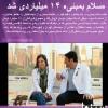 محمد رضا گلزار | سلام بمبیی با اتمام جشنواره فجر ۱۴ میلیاردی شد
