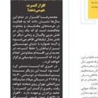 محمد رضا گلزار | انعکاس خبر کنسرت رضاگلزار در مطبوعات