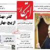 محمد رضا گلزار | مروری بر مهمترین اتفاقهای سینمایی ایران در سالی که گذشت حواشی پررنگتر از متن