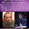 محمد رضا گلزار | جوابیه غیرمنتظره محمدرضا گلزار به خواننده لس آنجلسی و مسعود فراستی
