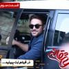 محمد رضا گلزار | قسمت سوم سریال عاشقانه منتشر شد