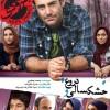 محمد رضا گلزار | فیلمی از محمدرضا گلزار در شبکه نمایش خانگی
