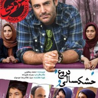 """محمد رضا گلزار   """"خشکسالی و دروغ"""" در جشنواره سلامت"""