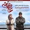 محمد رضا گلزار | قسمت چهارم سریال «عاشقانه» توزیع شد