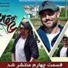 محمد رضا گلزار | تیتراژ سریال عاشقانه با صدای فریدون اسرایی