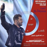محمد رضا گلزار | سوم فروردین،کنسرت رضا گلزار در مازندران و رامسر