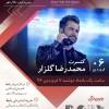 محمد رضا گلزار | کنسرت بزرگ رضاگلزار در کیشو بندرعباس