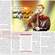 محمد رضا گلزار | در کنسرت «محمدرضا گلزار» چه گذشت؟