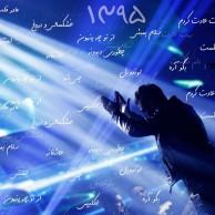 محمد رضا گلزار | پستهای رضاگلزار در روز اول عید ،اینستاگرام و تلگرام
