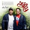 محمد رضا گلزار | انتشار قسمت ششم عاشقانه، ششم اردیبهشت
