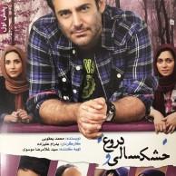 محمد رضا گلزار   فیلم خشکسالی و دروغ در شبکه نمایش خانگی توزیع شد