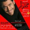 محمد رضا گلزار | کنسرت محمدرضا گلزار در اهواز