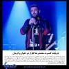 محمد رضا گلزار | جزئیات کنسرت محمدرضاگلزار در اهواز و کرمان