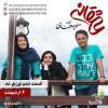 محمد رضا گلزار | قسمت ششم سریال عاشقانه، توزیع شد