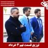 محمد رضا گلزار | قسمت نهم عاشقانه ، چهارشنبه ۳ خرداد توزیع میشود