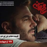 محمد رضا گلزار | قسمت هشتم «عاشقانه» امروز توزیع شد