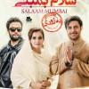 محمد رضا گلزار | سلام بمبئی هفته آینده در شبکه خانگی