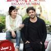 محمد رضا گلزار | فیلم سینمایی سلام بمبئی در سراسر کشور توزیع شد