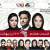 محمد رضا گلزار | قسمت هفتم عاشقانه منتشر شد+تاریخ توزیع قسمت۸