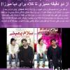 محمد رضا گلزار | نسخه نمایش خانگی سلام بمبئی دچار ممیزی شد