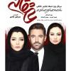 محمد رضا گلزار | قسمت نهم «عاشقانه» توزیع شد