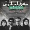 محمد رضا گلزار | رونمایی از اولین پوستر فیلم مادر قلب اتمی