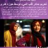 محمد رضا گلزار | تحریم «مادر قلب اتمی» توسط حوزه هنری