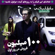 محمد رضا گلزار | شروع ۱۰۰ میلیونی فیلم مادرِ قلب اتمی