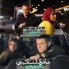 محمد رضا گلزار | تبریک پدرام علیزاده به عوامل مادر قلب اتمی